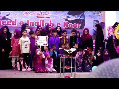 Umeed e Inqilab e Noor | Certificate Distribution Ceremony | 21 July 2018 - Urdu