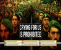 Crying for us is Prohibited | Resistance Nasheed | Arabic sub English