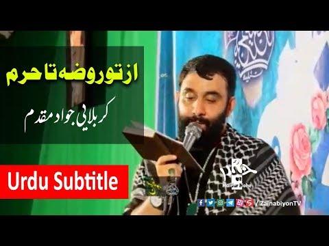 از تو روضه تا حرم  - کربلایی جواد مقدم | Farsi sub Urdu