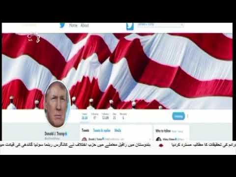 [10Aug2018] ایرانی تیل پر پابندی کے نتائج کی بابت انتباہ - Urdu
