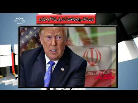 [10Aug2018] ایران کے خلاف پابندیوں کا اعلان کرکے امریکہ نے بڑا خطرہ مول