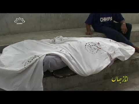 [10Aug2018]  پاکستان میں شیعہ مسلمانوں کی ٹارگٹ کلنگ- Urdu