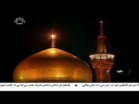 [11Aug2018] فرزند رسول امام محمد تقی علیہ السلام کی شب شہادتد- Urdu