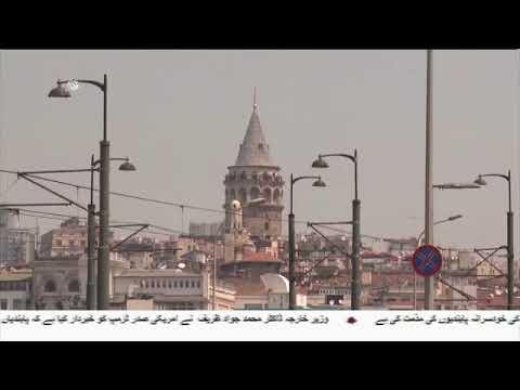 [11Aug2018] ترکی اور امریکا کی کشیدگی- Urdu