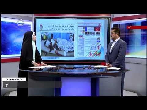 [13Aug2018] سعودی عرب نے کس ملک کے بنے ہوئے بم سے یمنی بچوں کو شہید کیا  -