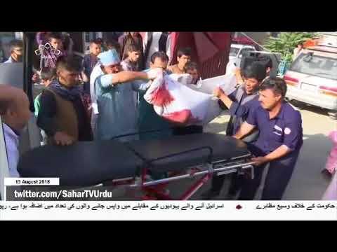 [15Aug2018] کابل میں تعلیمی مرکز پر خودکش حملہ درجنوں جاں بحق اور زخمی  -