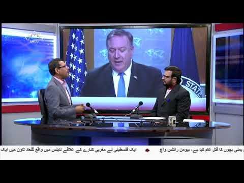 [17Aug2018] امریکی وزارت خارجہ میں ایران ایکشن گروپ کی تشکیل- Urdu