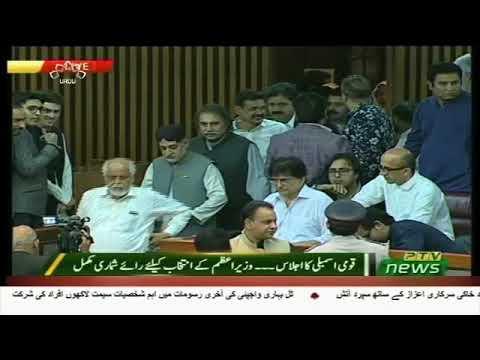 [17Aug2018] عمران خان پاکستان کے وزیراعظم منتخب- Urdu