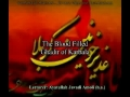 [English Translated] Ayatullah Javadi Amoli - The Blood Filled Ghadir of Karbala 2 - Persian
