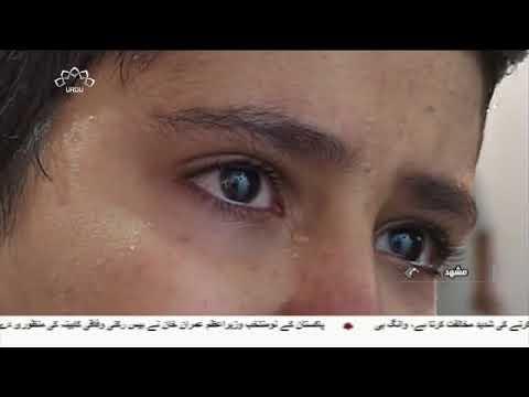 [18Aug2018] یمن کے مظلوم و شہید بچوں کو مشہد میں یاد کیا گیا - Urdu