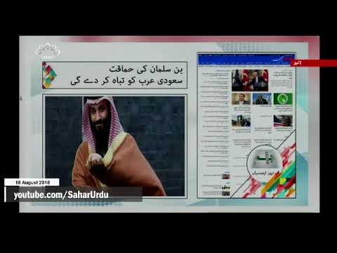 [18Aug2018] بن سلمان کی حماقت سعودی عرب کو تباہ کر دے گی - Urdu