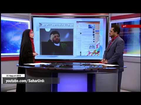 [22Aug2018] ایران کے خلاف امریکی پابندیوں پر خاموشی نہیں - Urdu