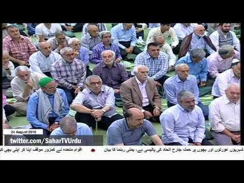 [24Aug2018] تہران کی مرکزی نماز جمعہ کے خطبے- Urdu