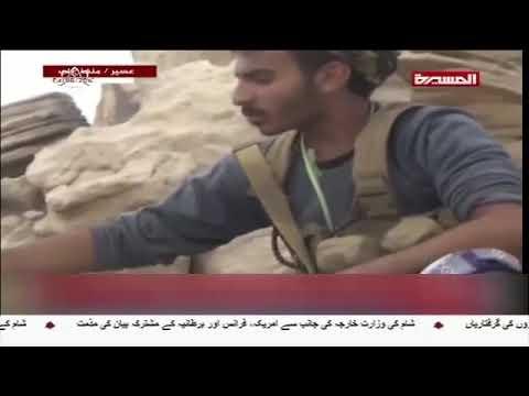 [24Aug2018] سعودی عرب کے جنوب میں فوجی اڈے پر یمنی فوج کا میزائل حملہ   - U