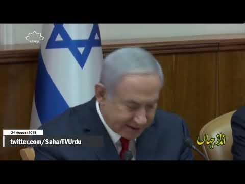[24Aug2018] مسئلہ فلسطین اور امریکی سازش- Urdu