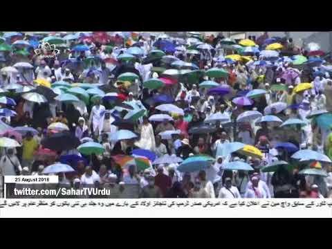 [25Aug2018] سعودی عرب کی جانب سے حج کا غلط استعمال - Urdu