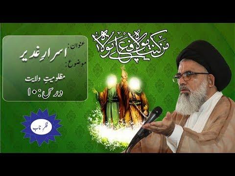 [Asrar-e-Ghadeer Dars 10] Topic: Mazlomiyat-e-Wilayat By Ustad Syed Jawad Naqvi 2018 Urdu