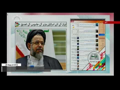 [29Aug2018] ایران کے لئے اسرائیلی وزیر کی جاسوسی کی تصدیق- Urdu