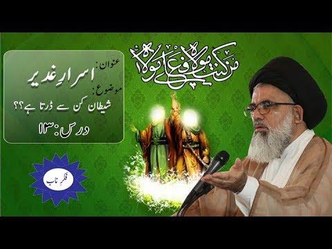 [Asrar-e-Ghadeer Dars 13] Topic: Shaitan kin sa darta ha By Ustad Syed Jawad Naqvi 2018  Urdu