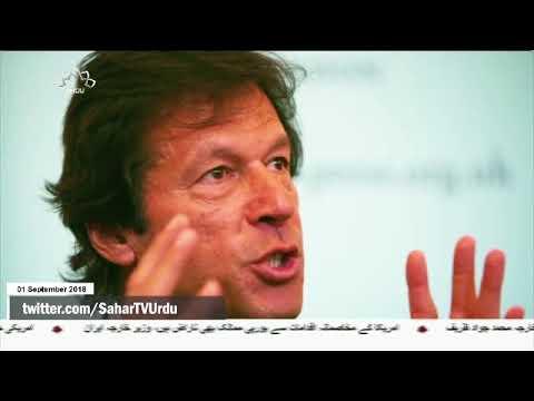 [01Sep2018] پاکستان کے وزیر اعظم عمران خان نے کہا ہے کہ ان کی حکومت امری�