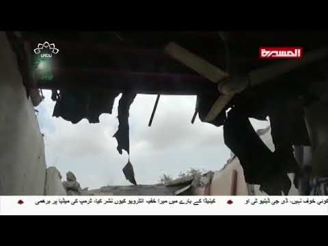 [01Sep2018] سعودی جارحیت اور یمن کے جوابی حملے- Urdu