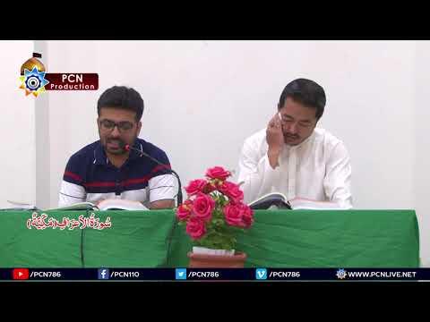 Quran Fehmi - 31 Surah e Aara\'af Verse (1 to 43) 12 August 2018 Tafseer: H.I Maulana Ghulam Abbas Raeesi - Urdu