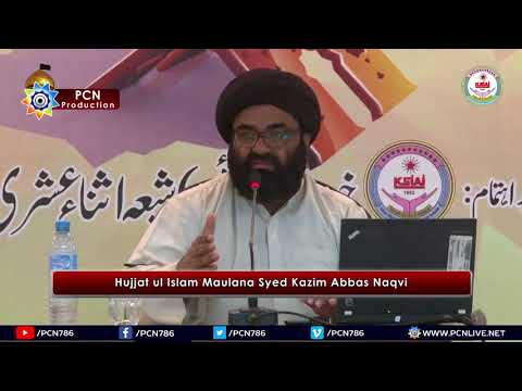 Seminar 16 Ramzan ul Mubarak 1439 Hijari 1st June 2018 Topic: Fateh e Makkah By H I Kazim Abbas Naqvi at Bhojani Hall -