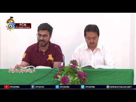 Quran Fehmi - 33 Surah e Aara\'af Verse (89 to 141)26 Aug 2018 Tafseer: H.I Sajjad Mehdavi - Urdu
