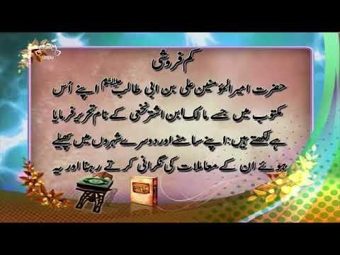 [07 Sep 2018]  کم فروشی - Payaam e Rehman   پیام رحمان - Urdu