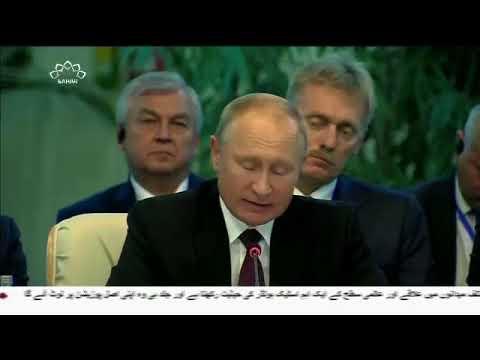 [07Sep2018] ایران ، روس اور ترکی کا سربراہی اجلاس- Urdu