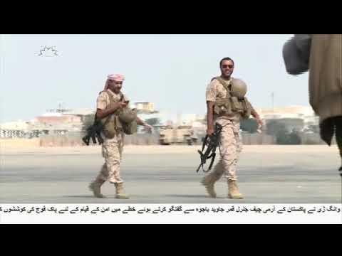 [09Sep2018] امریکہ یمن جنگ کا خاتمہ نہیں چاہتا، الحوثی  - Urdu
