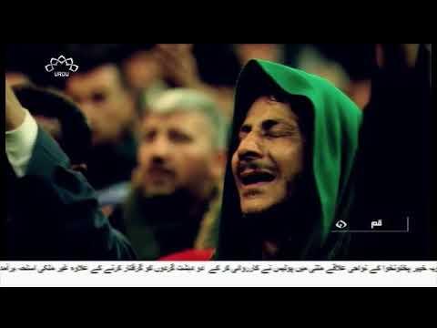 [09Sep2018] شہدائے کربلا کی عزاداری کا آغاز- Urdu