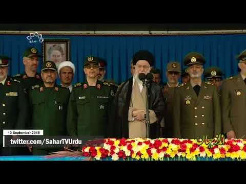 [10Sep2018] ایرانی قوم کے مقابلے میں امریکا کی شکست- Urdu