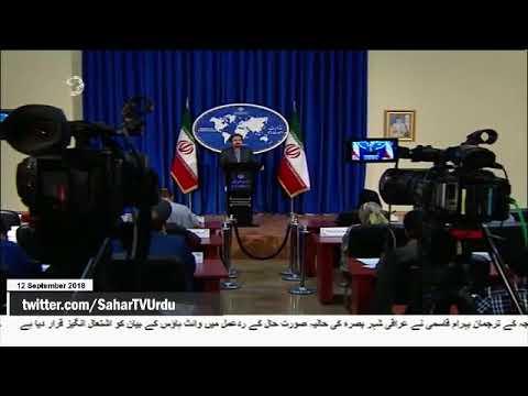 [12Sep2018] عراق کے حالیہ واقعات امریکی پالیسیوں کا شاخسانہ تھے، ترجما�
