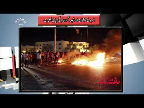 [14Sep2018] بصرہ کے واقعات اور شیعہ گروہوں کی سیاسی بصیرت - Urdu