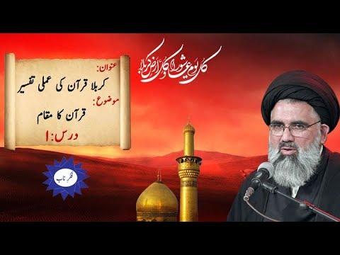 [Karbala Quran ki Amali Tafseer Dars 1]Topic: Maqam-e-Quran Ustaad Syed Jawad Naqvi 2018 Urdu