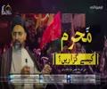 یہ محرم کیسے گزاریں؟ ۔ علامہ آغا سید نصرت عباس بخاری - Urdu