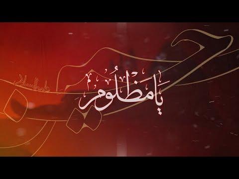 [Nauha 2018] Mazloom Hussain (as)   Syed Ali Deep Rizvi   Muharram 1440/2018 - Urdu