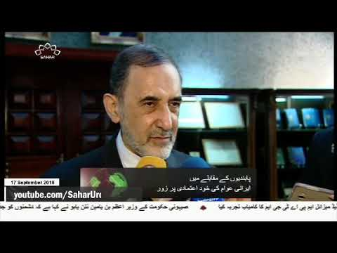 [17Sep2018] پابندیوں کے مقابلے میں ایرانی عوام کی خود اعتمادی پر زور- Urdu