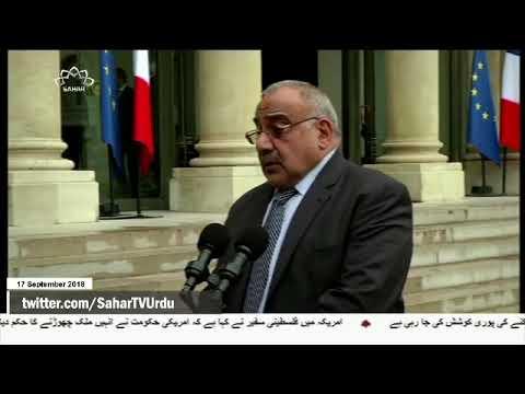 [17Sep2018] عادل عبدالمہدی کو عراق کا نیا وزیراعظم کا امکان- Urdu
