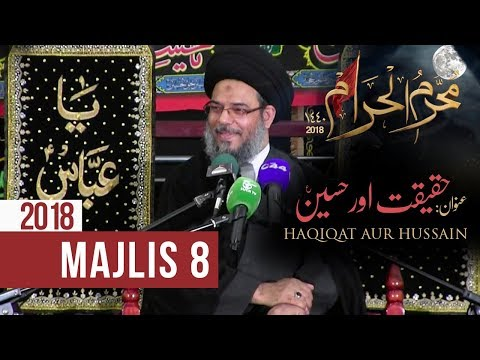 8th Majlis Eve 8th Muharram 1440/18.09.2018 Topic:Haqiqat aur Hussain(as) By Ayatullah Syed Aqeel Algharavi-Urdu