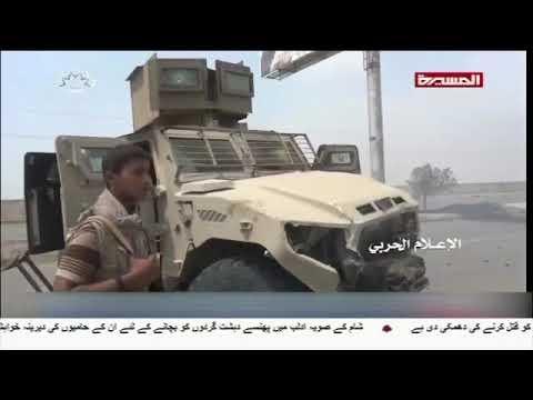 [18Sep2018] یمن کے خلاف وحشیانہ سعودی جارحیت - Urdu