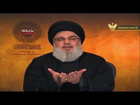السيد حسن نصرالله ليلة الخامس من شهر محرم 1440 - Arabic
