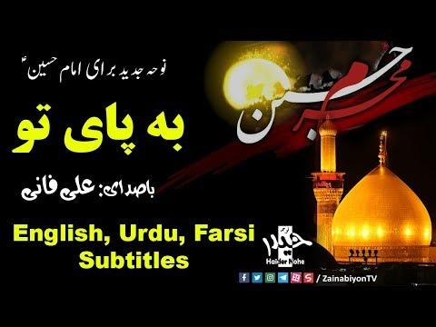 به پای تو - علی فانی (نوحه امام حسینؑ) | Farsi sub Urdu