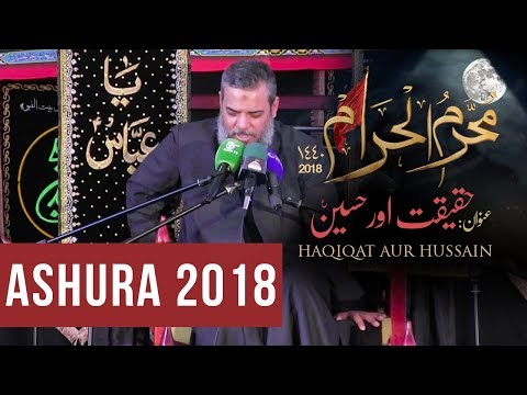 Majlis Roz-e-Ashur Muharram 1440/20th September 2018 Topic:Haqiqat aur Hussain(as) By Ayatullah Syed Aqeel Algha