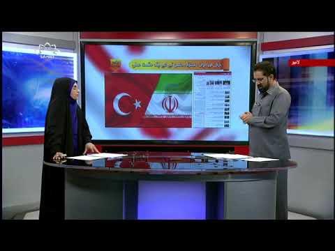 [24Sep2018] ترکی اور ایران ، مشترکہ دشمن کے لئے ایک حکمن عملی - Urdu