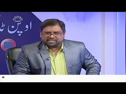 [Open Talk] اسلام میں تعصب اور عصبیت کا تصور - Urdu