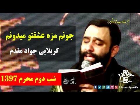 جونم مزه عشقتو میدونم  (شور بسیار زیبا) کربلایی جواد مقدم - Farsi