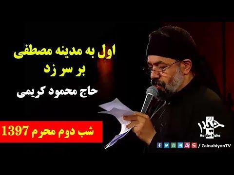 اول به مدینه مصطفی بر سر زد (شور زیبا) محمود کریمی | Farsi