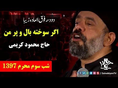 اگر سـوخته بال و پر من (دودمه شور) حاج محمود کریمی | Farsi